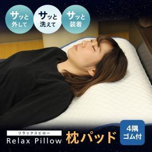枕パッド リラックス 枕 用 Relax Pillow 用 枕パット まくらパッド まくらパット 枕カバー まくらカバー nemunabi