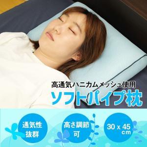 枕 まくら パイプ パイプ枕 高さ調整 高さ調節 洗える 洗える枕 安眠枕 快眠枕 蒸れない|nemunabi