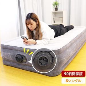 INTEX インテックス 電動 エアーベッド 67765 シングル 33cm 日本語説明書付  エア...