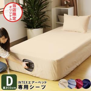INTEX社製エアーベッド67767用ベッドシーツ ダブルサイズ高さ33cm用 日本製!綿100%!...