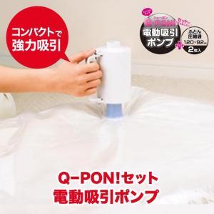 布団圧縮袋用電動ポンプ Q−PON!キューポン セット(ふとん用圧縮袋2枚付)  ふとん圧縮袋  素...