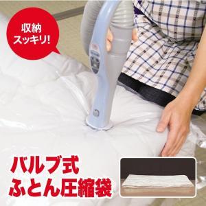ふとん圧縮袋 2枚入り バルブ式 日本製 布団...の関連商品6