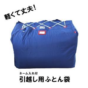 引っ越し用布団袋 赤玉 100050 約100×65×70c...