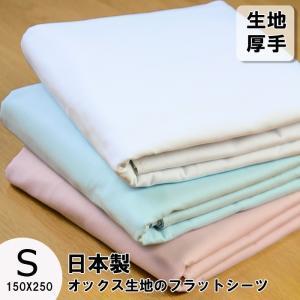 日本製! 丈夫でしっかりとした生地が特徴のオックス生地を使用!  サイズ:150cm×250cm(1...