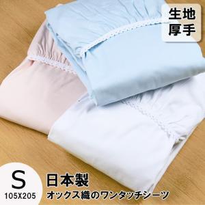 ワンタッチシーツ シングル  オックス 生地 日本製 綿100%  敷 布団 敷き布団カバー 綿 無地 厚地 厚手  814-50の写真