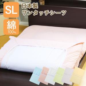 敷布団用 ワンタッチシーツ シングル シングルロング 日本製 綿100% 敷 布団 敷き布団カバー 綿 無地 236-50の写真