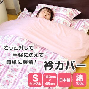 *衿カバー 日本製 綿100%  サイズ:150cm×45cm 生産国:日本  *この商品は当社取引...