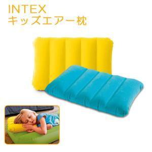 エアー枕 INTEX キッズ枕 子供用 キャンプ アウトドア 68676 nemunabi