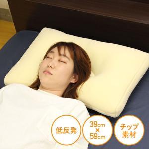 枕 まくら 低反発 低反発枕 低反発チップ枕 低反発まくら 柔らかい 柔らかめ 快眠枕 快眠 安眠 14-262|nemunabi