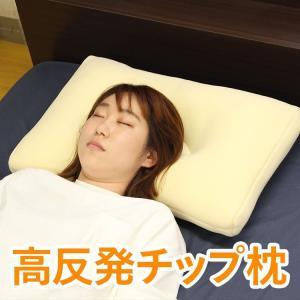 枕 まくら 高反発 高反発枕 高反発チップ枕 高反発まくら 硬い 硬め 固め 快眠枕 快眠 安眠 寝...
