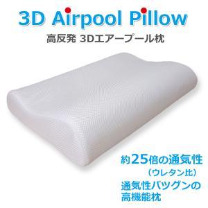 ●高反発枕の3Dエアーファイバー枕は、他のまくらにない適度な反発力で首筋をしっかりと支えてくれます。...