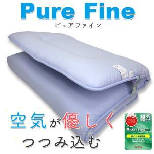 敷布団 Pure Fine 敷き布団 体圧分散 マットレス 4層構造 マットレス不要 敷きふとん シングル 防ダニ 抗菌 防臭 日本製の写真