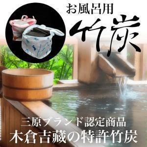 木倉吉藏の特許竹炭 お風呂用 300g おーふろの友 三原ブランド認定 広島県|nemuriestore