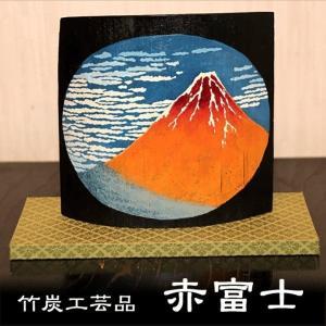 竹炭 工芸品 赤富士 広島県三原市|nemuriestore