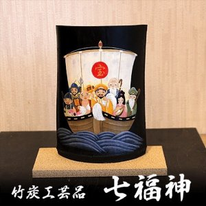 竹炭 工芸品 七福神 広島県三原市|nemuriestore
