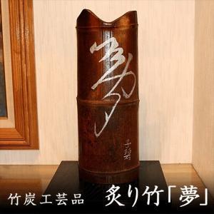 竹炭 工芸品 炙り竹 文字「夢」 広島県三原市|nemuriestore