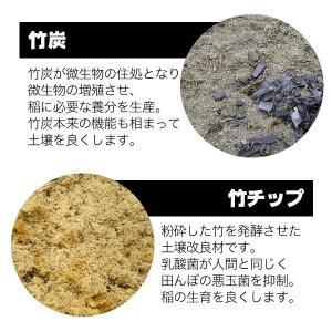 新米 孟宗竹チップ&製法特許竹酢液使用 てんこもり 新米 玄米 5kg(精米できます) 8年目 乳酸発酵|nemuriestore|03