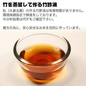 新米 孟宗竹チップ&製法特許竹酢液使用 てんこもり 新米 玄米 5kg(精米できます) 8年目 乳酸発酵|nemuriestore|04