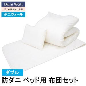 アレルギー対策寝具 ネムリエ ベッド用 布団セット ダブル|nemuriestore