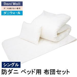アレルギー対策寝具 ネムリエ ベッド用 布団セット シングル|nemuriestore