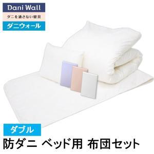 アレルギー対策寝具 ネムリエ ベット用完璧セット(布団+カバー) ダブルサイズ|nemuriestore
