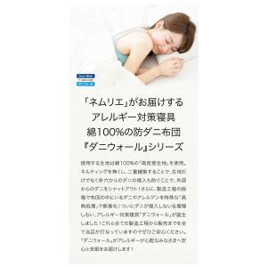 アレルギー対策寝具 ネムリエ ベット用完璧セット(布団+カバー) ダブルサイズ|nemuriestore|02