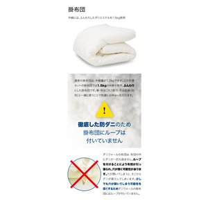 アレルギー対策寝具 ネムリエ ベット用完璧セット(布団+カバー) ダブルサイズ|nemuriestore|16