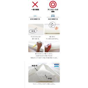 アレルギー対策寝具 ネムリエ ベット用完璧セット(布団+カバー) ダブルサイズ|nemuriestore|07