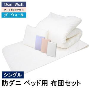アレルギー対策寝具 ネムリエ ベット用完璧セット(布団+カバー) シングルサイズ|nemuriestore