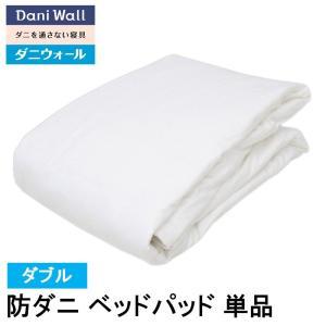アレルギー対策寝具 ネムリエ ベッドパッド ダブル|nemuriestore