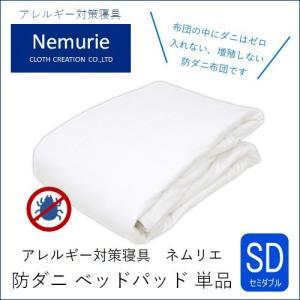 アレルギー対策寝具 ネムリエ ベッドパッド セミダブル|nemuriestore
