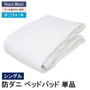 アレルギー対策寝具 ネムリエ ベッドパッド シングル|nemuriestore