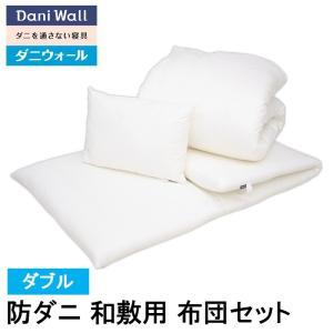 アレルギー対策寝具 ネムリエ 和敷用 布団セット ダブル|nemuriestore