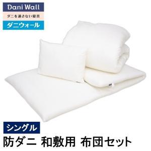 アレルギー対策寝具 ネムリエ 和敷用 布団セット シングル|nemuriestore