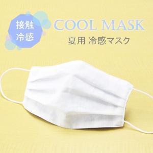 夏用 マスク ひんやり冷たい冷感マスク M-CLOTH 冷感素材の夏用マスク (Q-max 0.389でヒンヤリ感MAX) 日本製 送料無料 1枚入|nemuriestore