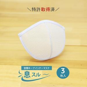 インナーマスク 息スルー 空間キープ 3枚入 日本製 スポーツマスク 夏用マスク 送料無料|nemuriestore