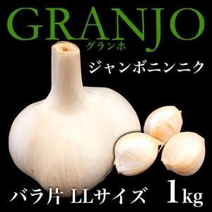 ジャンボにんにく バラ片 LLサイズ 1kg GRANJO ドイグランホ ジャンボニンニク 広島 三原市|nemuriestore