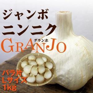 ジャンボにんにく バラ片 Lサイズ 1kg GRANJO ドイグランホ 広島 三原市|nemuriestore