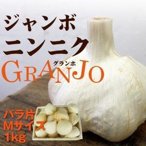 ジャンボにんにく バラ片 Mサイズ 1kg GRANJO ドイグランホ ニンニク 広島 三原市|nemuriestore