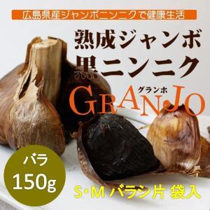 ジャンボにんにく 熟成 黒にんにく S・Mバラシ片袋 150g 三原市 広島 ドイグランホ|nemuriestore