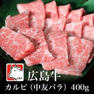 広島牛 和牛 A4 肉屋さんがカルビで一番美味しいと思う部位 中友バラ 400g|nemuriestore