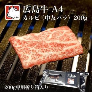 広島牛 和牛 A4 中友バラ カルビ 200g 肉屋さんがカルビで一番美味しいと思う部位 ご褒美 ソロキャン キャンプ BBQ|nemuriestore