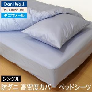 防ダニ 高密度カバー ベッドシーツ シングル (100×200×25)