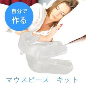 【マウスピース】自分で作る いびき対策 マウスピース・キット kgot-0186|nemuriestore