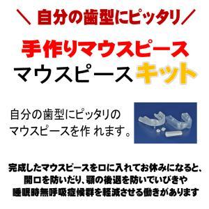 【マウスピース】自分で作る いびき対策 マウスピース・キット kgot-0186|nemuriestore|02