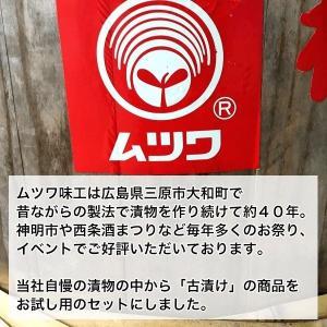 ムツワの古漬け 7種類から選べる3点セット 漬物 広島菜 激辛 nemuriestore 05