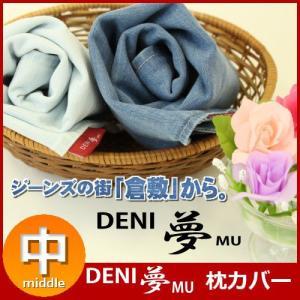 デニムの寝具 デニ夢 枕カバー 中 PCMD-0169|nemuriestore