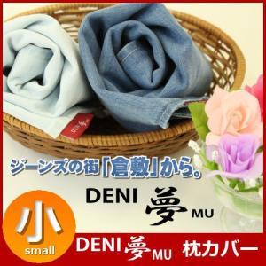 デニムの寝具 デニ夢 枕カバー 小 PCSM-0170|nemuriestore