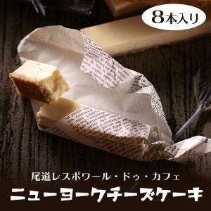 ニューヨークチーズケーキ 8本入り 送料無料 スイーツ ギフト 贈り物 洋菓子 尾道レスポワール・ドゥ・カフェ SAKANAZA サカナザ|nemuriestore