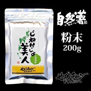 せんチャンファーム 自然薯粉 粉末 パウダー 200g 三原ブランド認定 広島県|nemuriestore